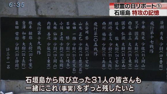 慰霊の日リポート(1) 石垣島に残る 特攻の記憶