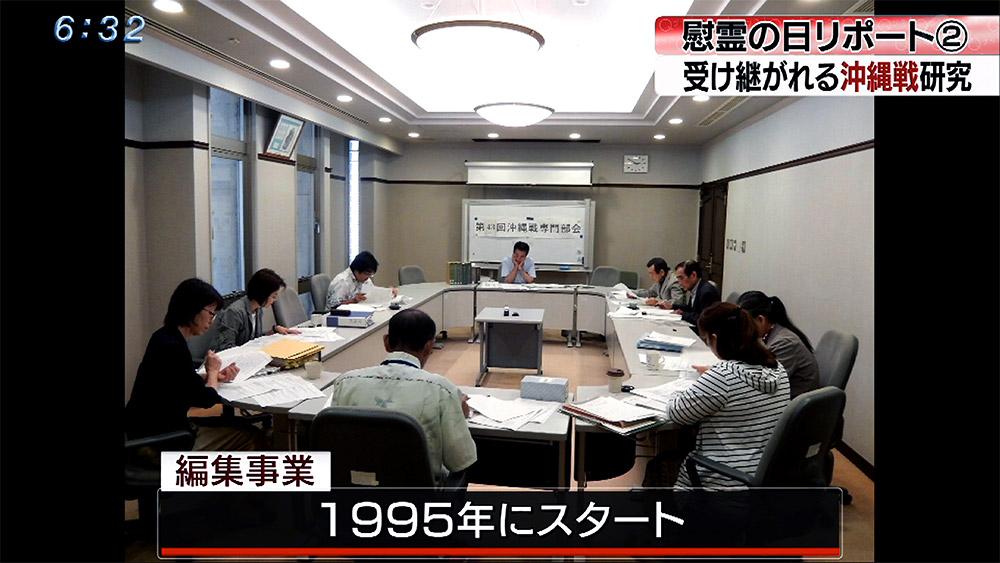 慰霊の日リポート(2) 受け継がれる沖縄戦研究