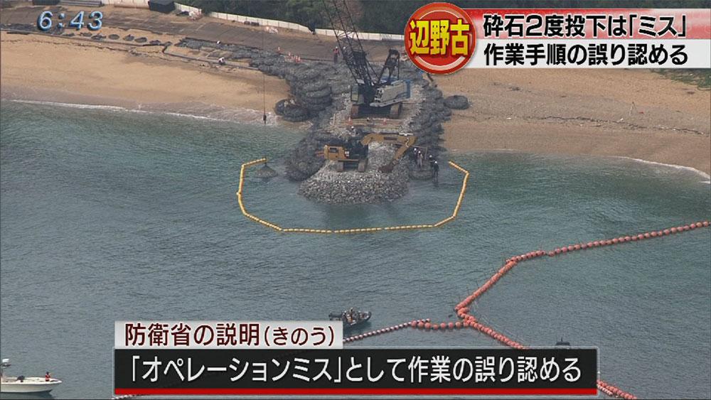 海で石を洗う場面 防衛省は「ミス」認める