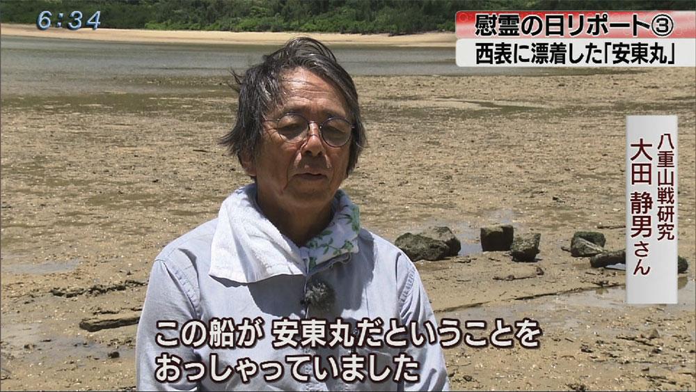 慰霊の日リポート(3)「安東丸」