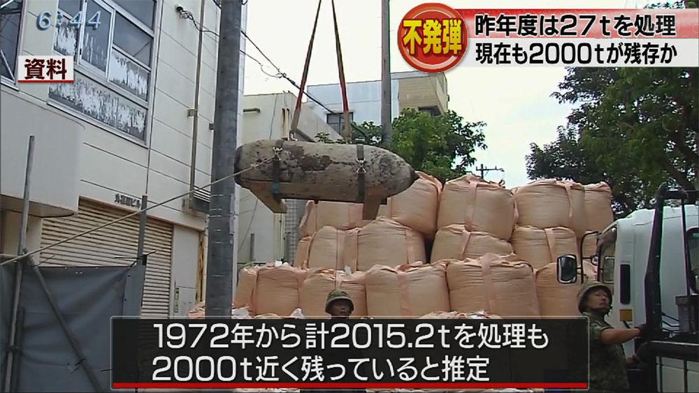 不発弾等対策協議会 2016年度は27トンを処理