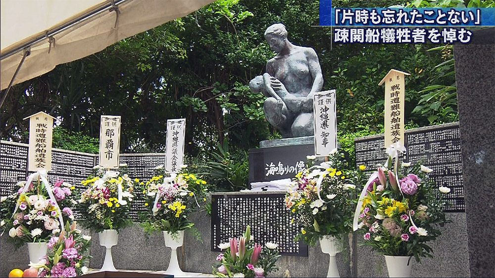 戦時遭難船舶の犠牲者を追悼する慰霊祭