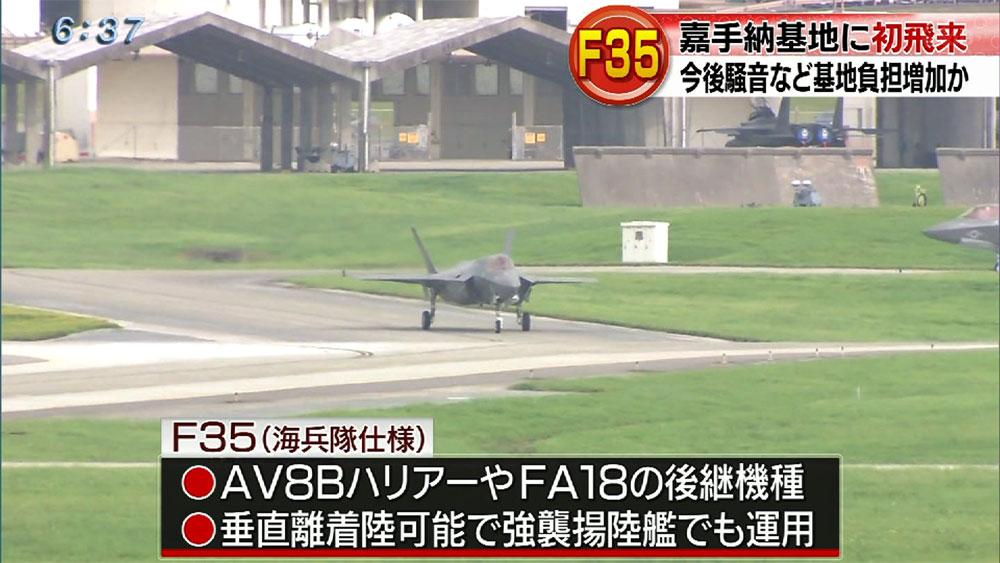 F35が嘉手納基地に初飛来