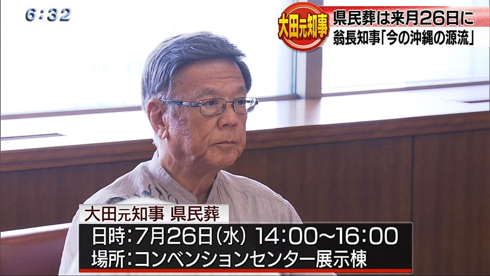 大田元知事県民葬は来月26日に