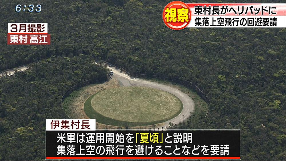 東村伊集村長がヘリパッド視察 運用開始は「夏頃」