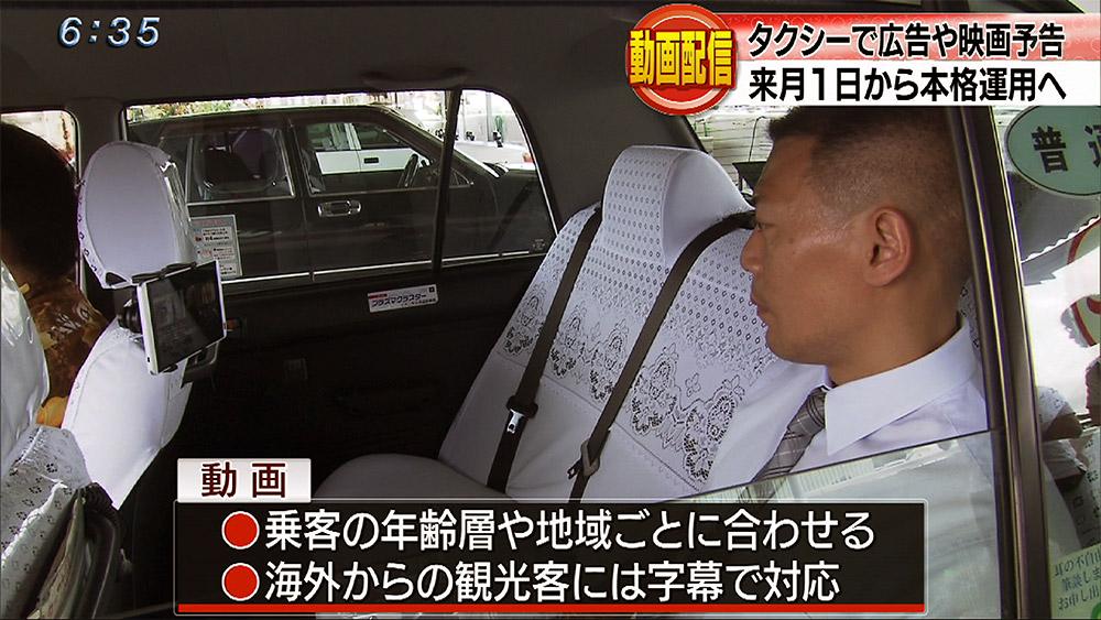 県内初 タクシーでCM動画配信