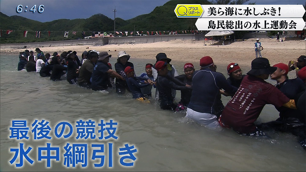Qプラスリポート 渡名喜島 島民総出の水上運動会