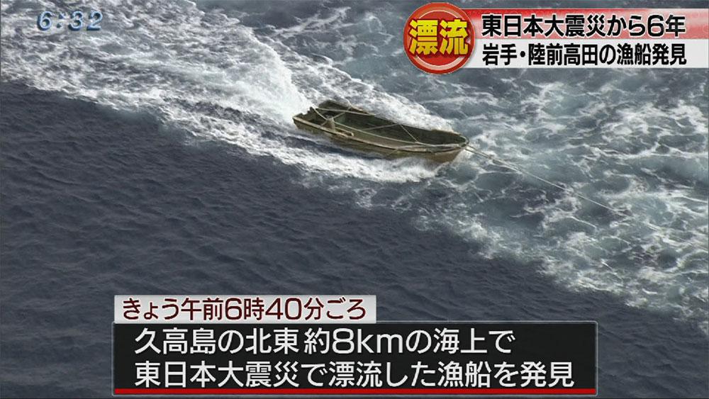 東日本大震災で岩手から漂流の船が見つかる