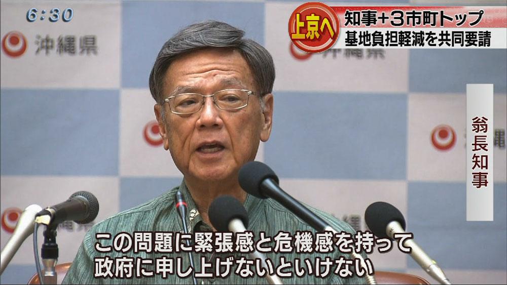 嘉手納基地負担増、上京し直接抗議へ 知事と三連協