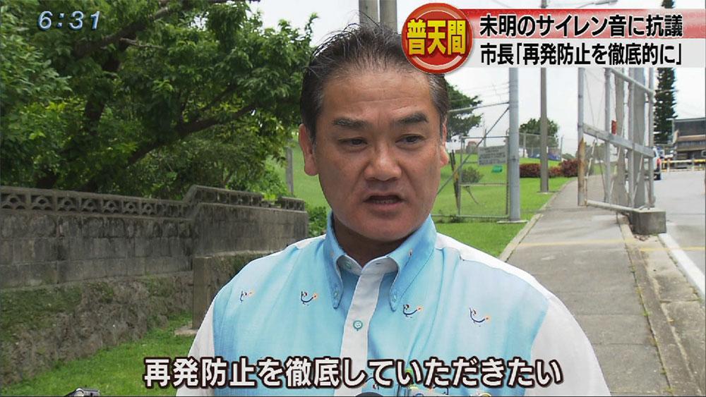 佐喜眞市長 未明のサイレン音に抗議