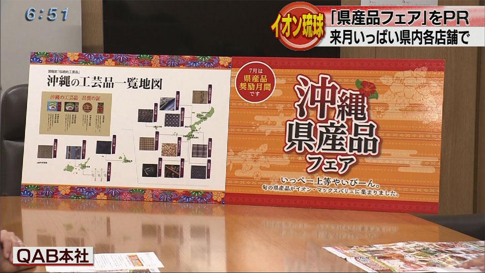 イオン琉球が県産品フェアを開催へ