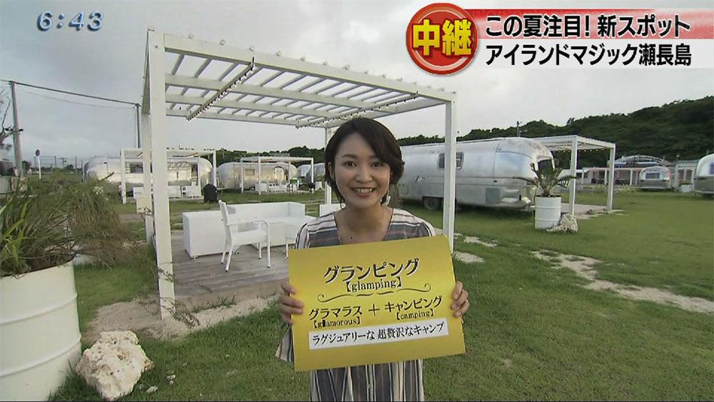 【中継】瀬長島アイランドマジック