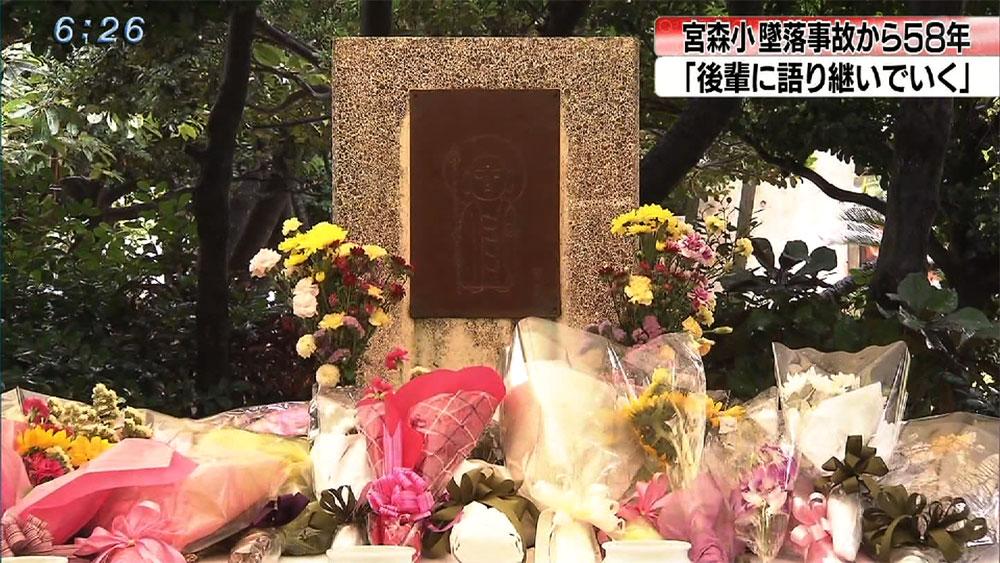 宮森小ジェット機墜落事故から58年 追悼集会