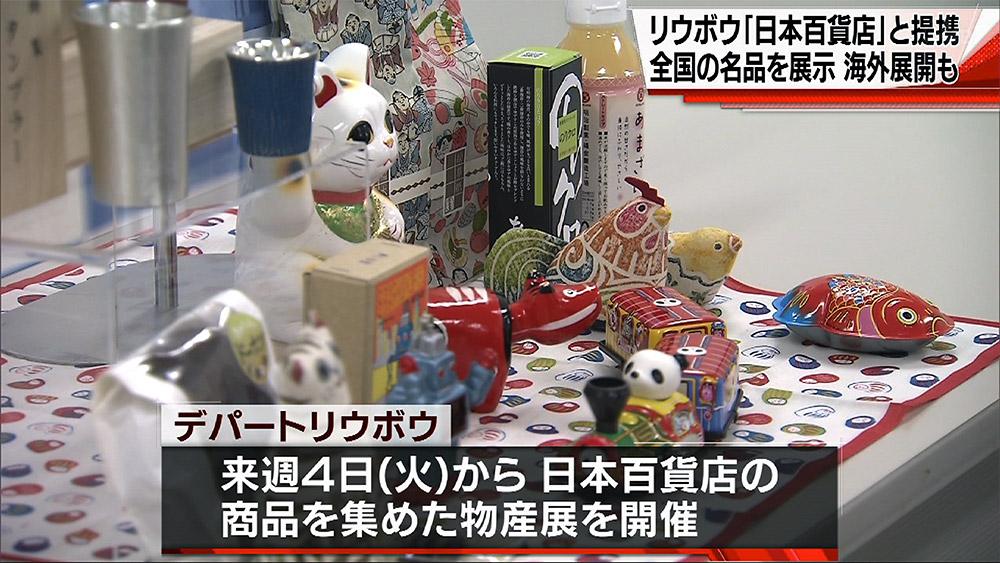 日本百貨店×デパートリウボウ 業務提携