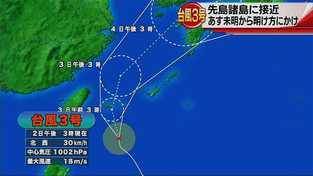 台風3号 八重山地方に接近