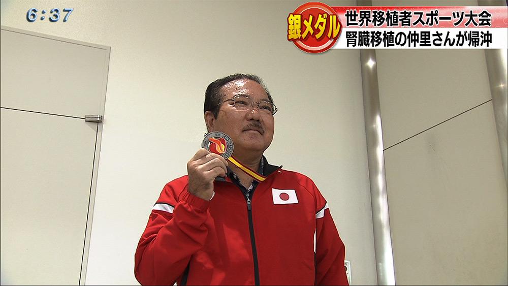 世界移植者スポーツ大会で県出身者が銀メダル獲得