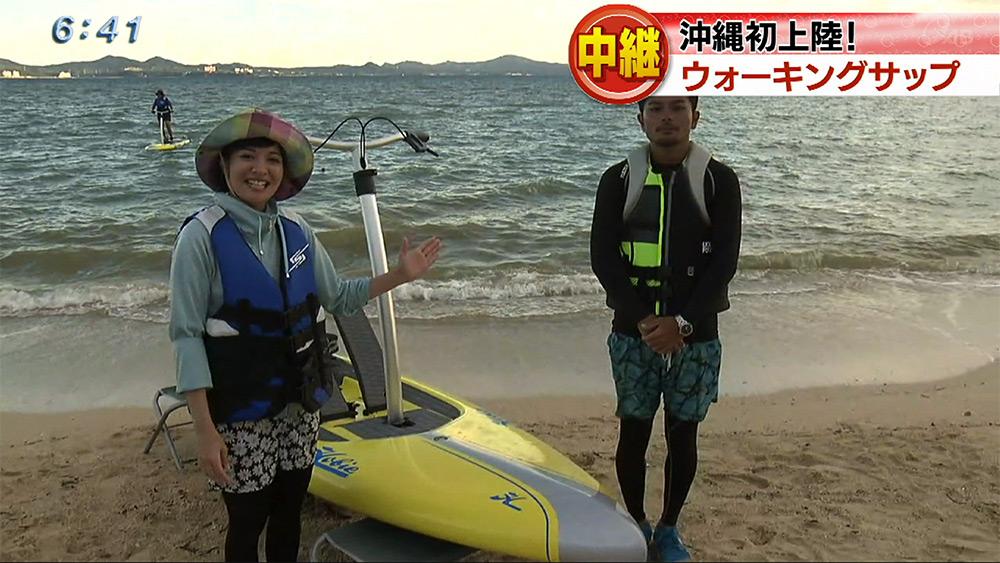 中継 沖縄初上陸!話題のマリンスポーツ