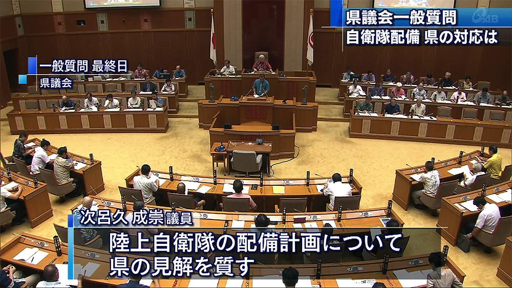 県議会一般質問、自衛隊配備で県の対応質す