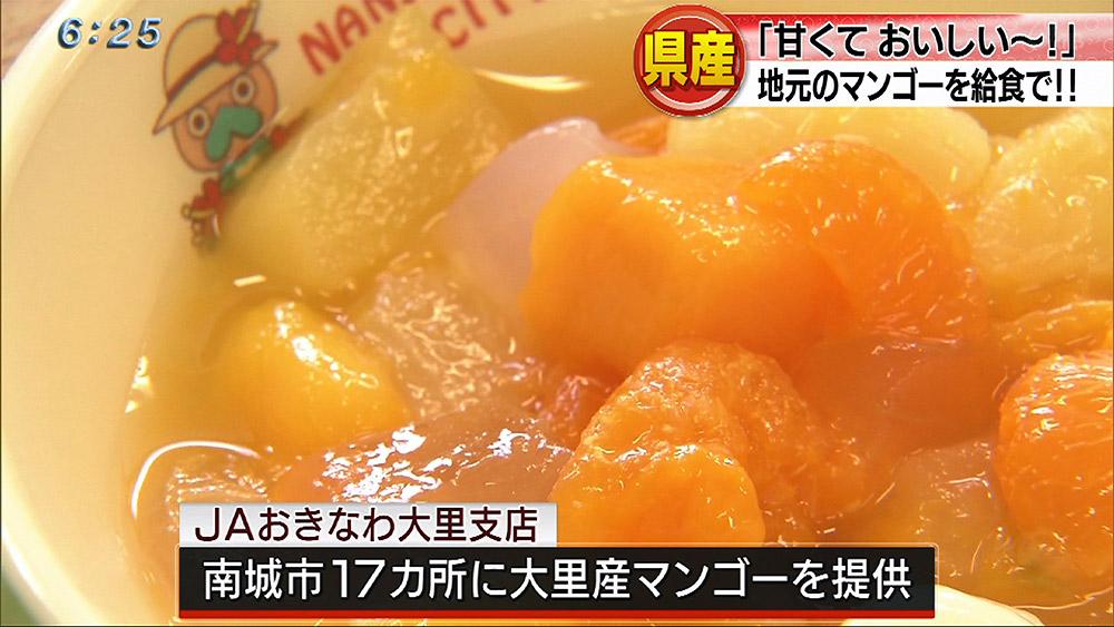 学校給食に大里産マンゴー
