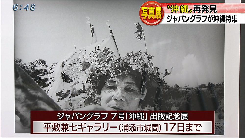 沖縄の暮らしを伝える写真展