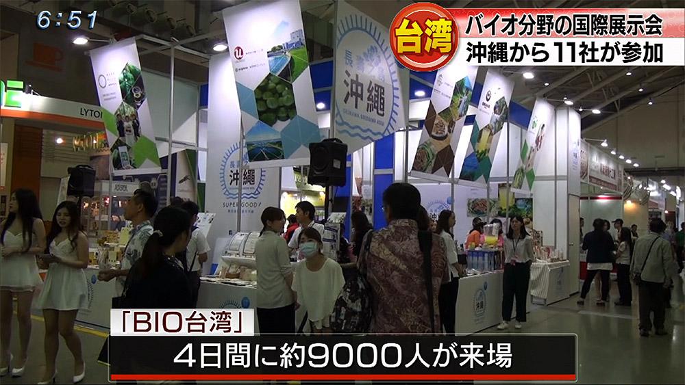 長寿県沖縄のバイオ製品を台湾でPR
