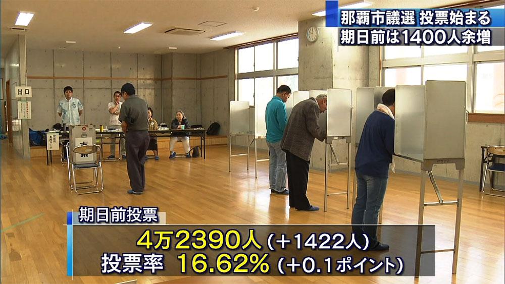 那覇市議選投票始まる、期日前投票は増える