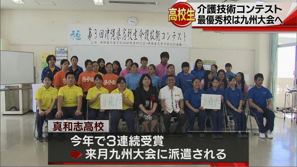 県高校生介護技術コンテスト