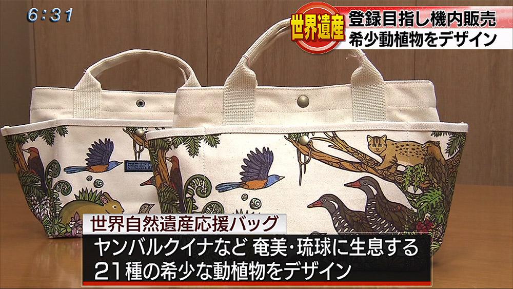 世界自然遺産登録目指しバッグを機内販売