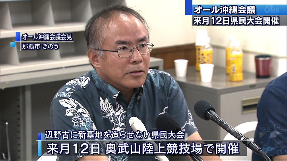 オール沖縄会議 8月12日に県民大会を開催へ