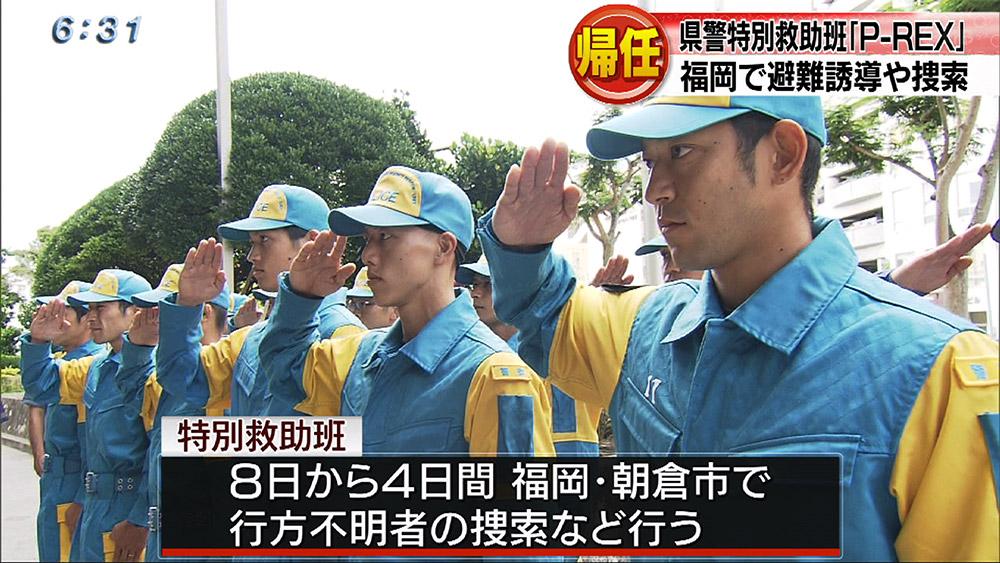豪雨被害の福岡・朝倉で活動の特別救助班が帰任
