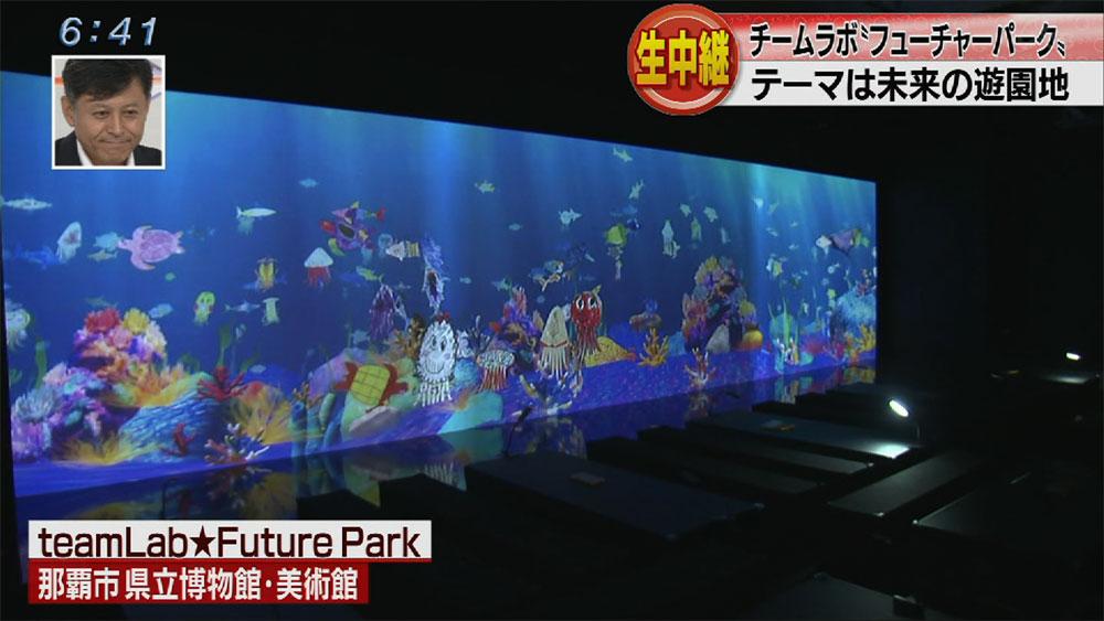 """【中継】あすから""""未来の遊園地"""""""