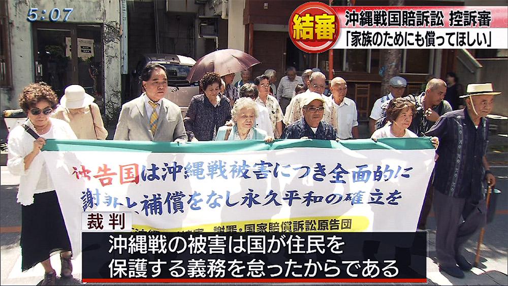 沖縄戦国賠訴訟控訴審 判決は11月