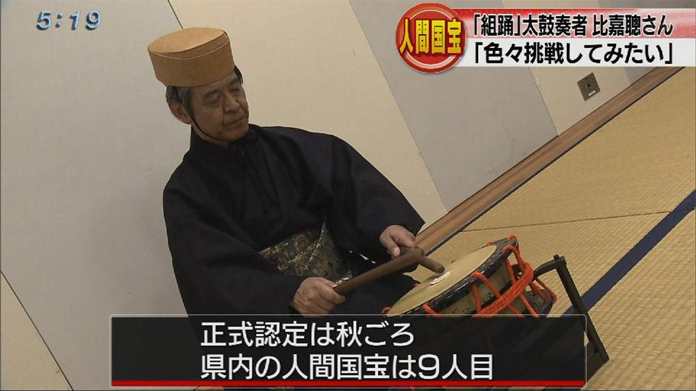 『人間国宝』に組踊音楽太鼓の比嘉聰さん