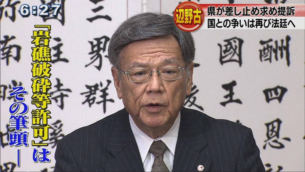 県が差止訴訟を提訴「経緯」