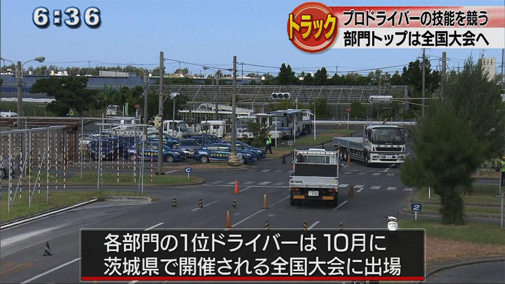 県トラックドライバーコンテスト