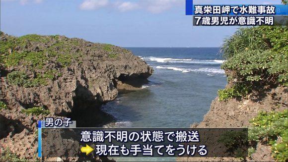 恩納村真栄田岬 7歳の男の子意識不明