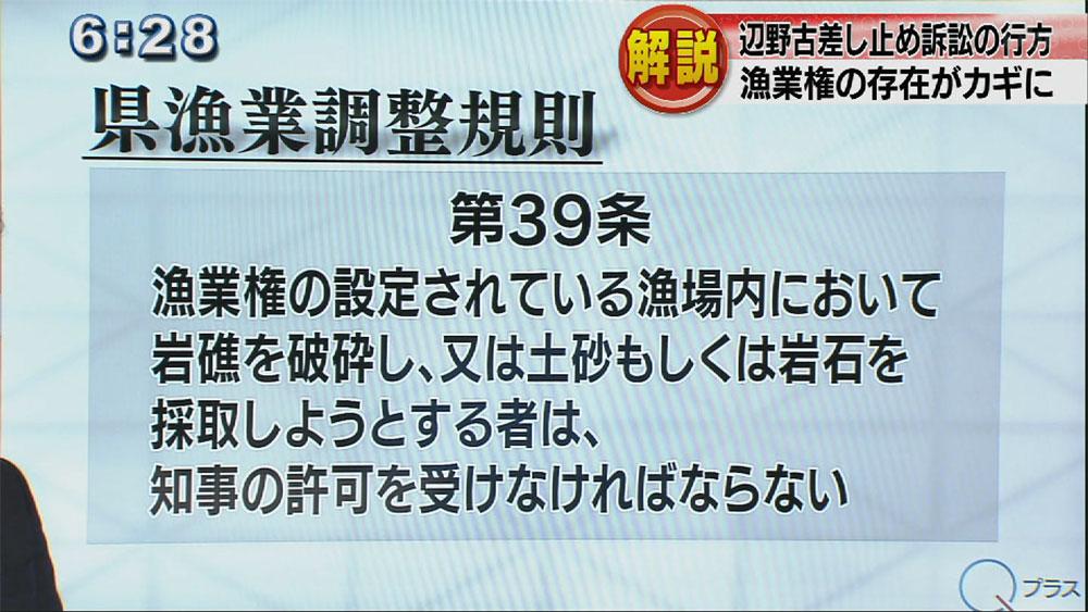 【記者解説】沖縄県が差止訴訟を提訴