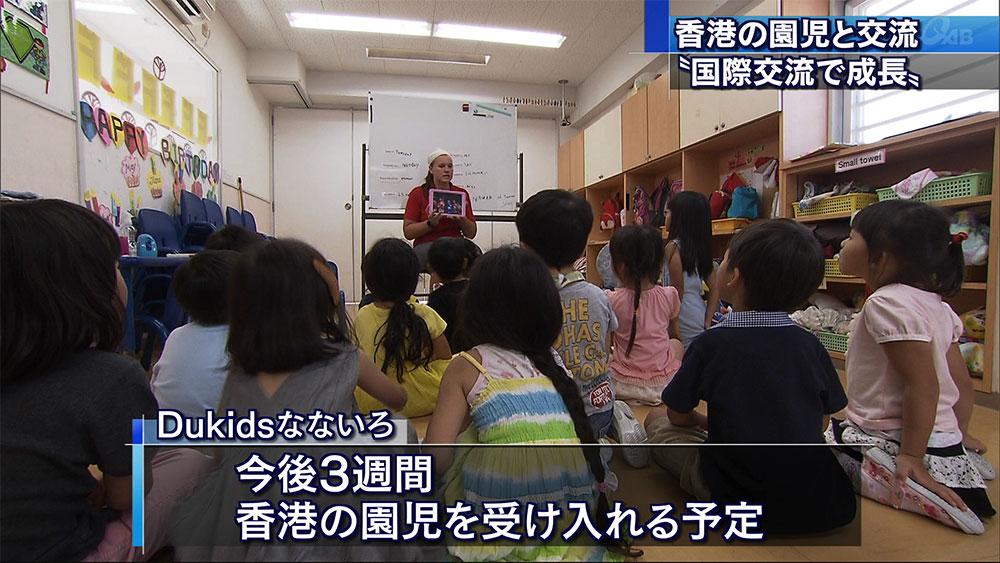 香港の子どもたちと交流!