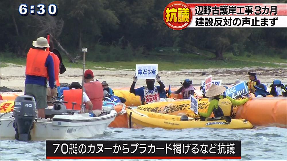 護岸工事着手から3か月 抗議拡大