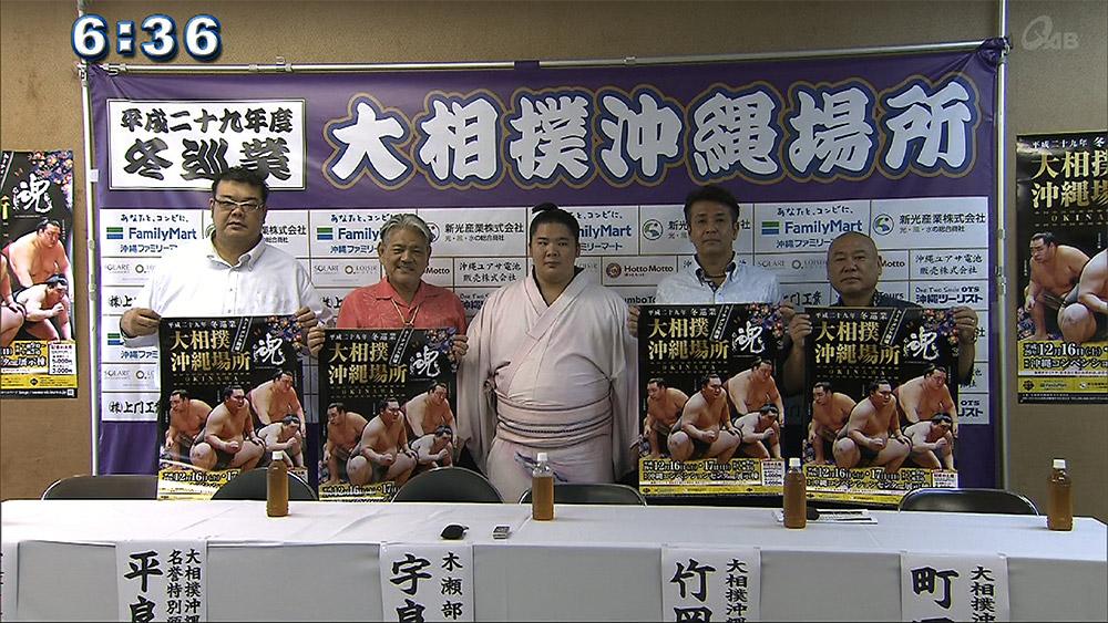 沖縄に大相撲がやって来る!