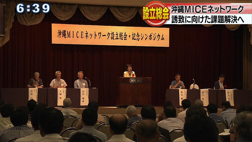 沖縄MICEネットワーク設立