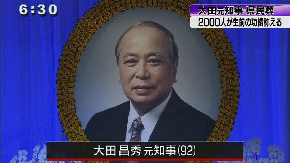 大田昌秀元知事の県民葬に2000人参列