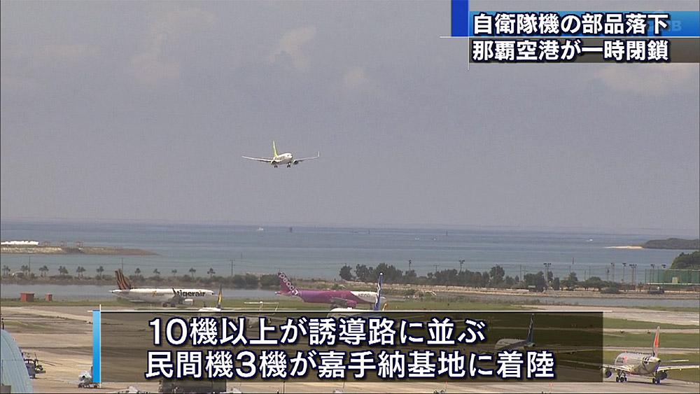 自衛隊機が部品落下 那覇空港滑走路が一時閉鎖