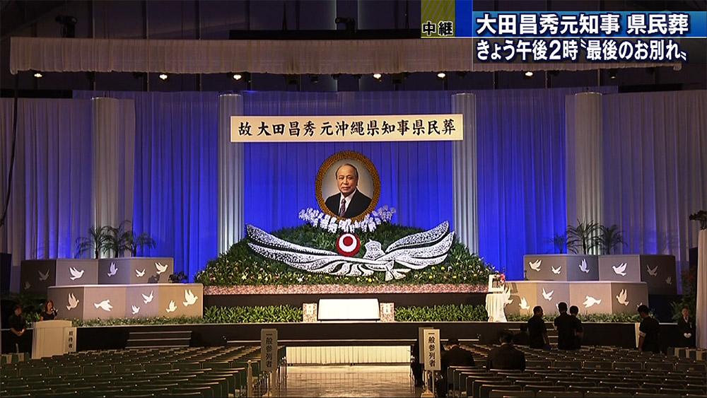 きょう大田元知事県民葬