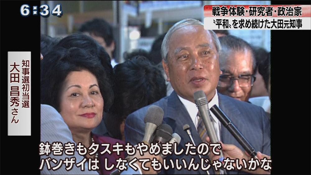 大田昌秀元知事・県民葬用「功績」
