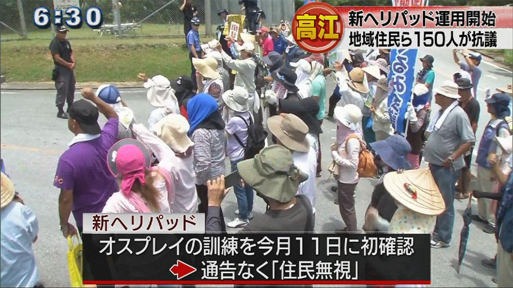 高江ヘリパッド 通知なし使用に抗議集会