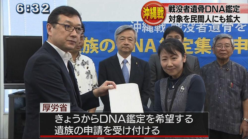 沖縄戦遺骨DNA鑑定の対象民間人にも拡大