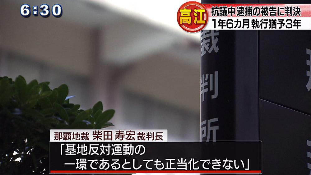 東村高江で抗議の男 執行猶予付き判決