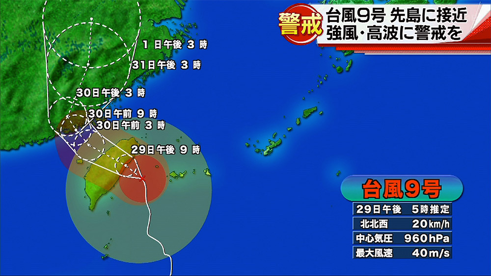 台風9号先島地方に最接近