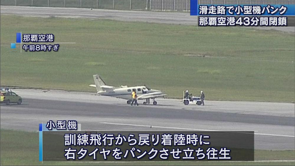 小型機が着陸時にパンク 滑走路が一時閉鎖